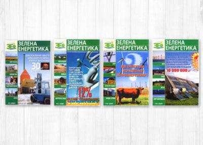 Журнал «Зеленая энергетика. Архив 2001