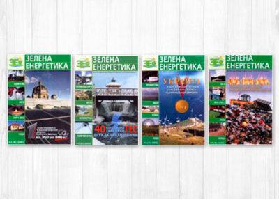 Журнал «Зеленая энергетика. Архив 2002