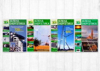 Журнал «Зеленая энергетика. Архив 2003
