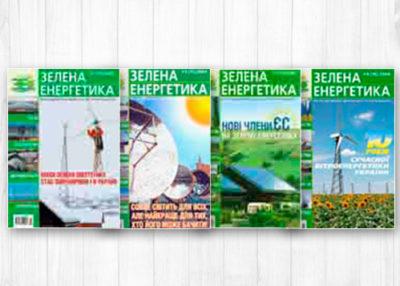 Журнал «Зеленая энергетика. Архив 2004