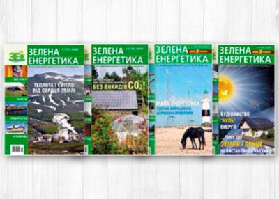 Журнал «Зеленая энергетика. Архив 2005