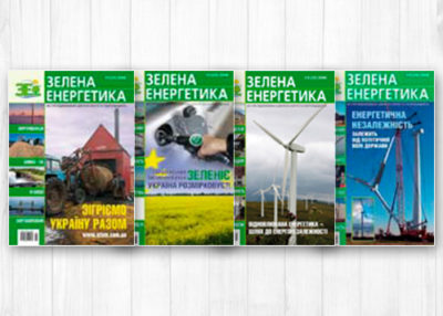 Журнал «Зеленая энергетика. Архив 2006