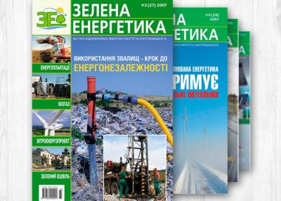 Журнал «Зеленая энергетика. Архив 2007