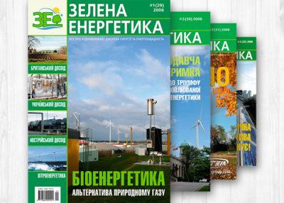 Журнал «Зеленая энергетика. Архив 2008