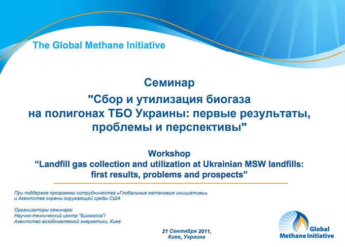 """Cеминар """"Сбор и утилизация биогаза на полигонах ТБО Украины, первые результаты, проблемы и перспективы"""""""