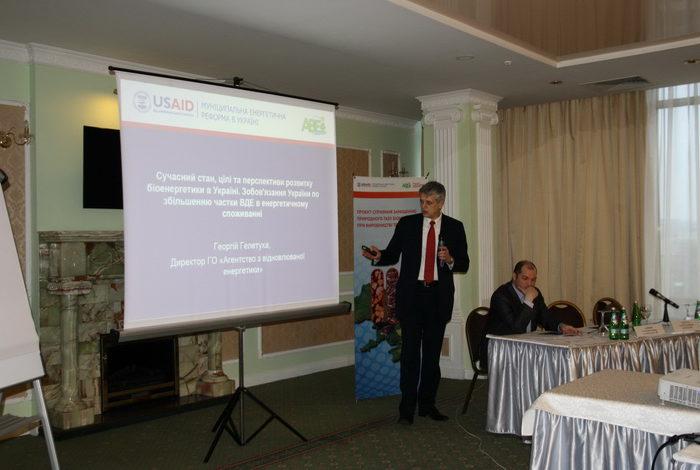 """Семінар """"Підвищення обізнаності представників міст-партнерів в сфері заміщення природного газу біомасою"""""""