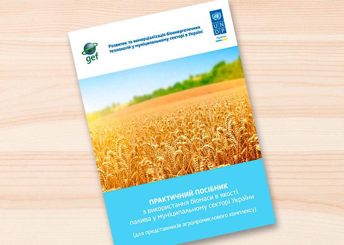 Практичний посібник для представників агропромислового комплексу з використання біомаси в якості палива у муніципальному секторі України