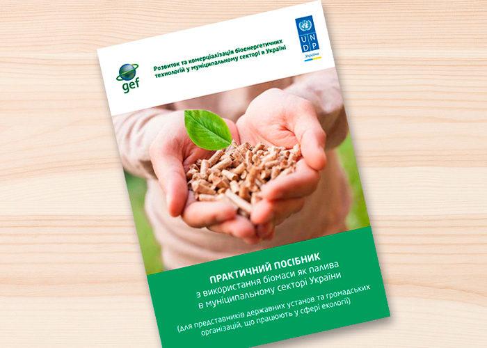 Практичний посібник для представників державних установ та громадських організацій, що працюють у сфері екології, з використання біомаси в якості палива у муніципальному секторі України