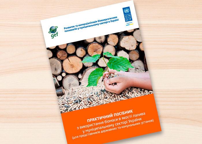 Практичний посібник для представників державних та комунальних установ з використання біомаси в якості палива у муніципальному секторі України