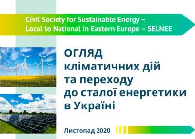 Огляд кліматичних дій та переходу до сталої енергетики в Україні