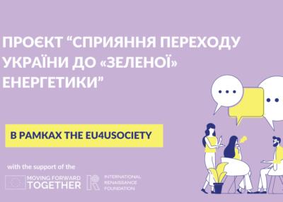 """Онлайн семінар """"Зміни клімату та енергетика. Європейський зелений курс та його переваги для впровадження відновлюваних джерел енергії в Україні"""""""