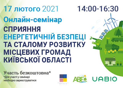 """Online seminar """"Promoting energy security and sustainable development of local communities in Kyiv region"""""""