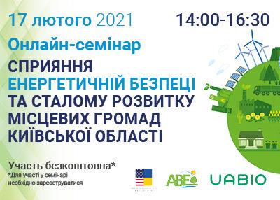 """Онлайн семінар """"Сприяння енергетичній безпеці та сталому розвитку місцевих громад в Київській області"""""""
