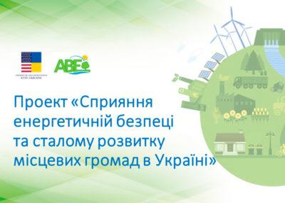 """Матеріали онлайн-семінару """"Сприяння енергетичній безпеці та сталому розвитку місцевих громад в Київській області"""""""
