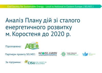 Аналіз Плану дій зі сталого енергетичного розвитку міста Коростеня до 2020 року