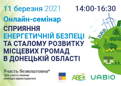 """Online seminar """"Promoting energy security and sustainable development of local communities in Donetsk region"""""""