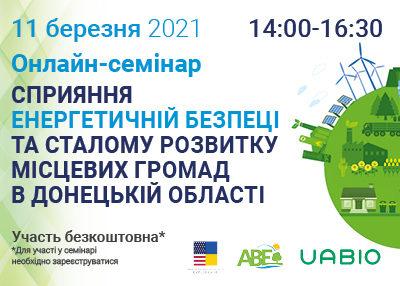 """Онлайн-семінар """"Сприяння енергетичній безпеці та сталому розвитку  місцевих громад в Донецькій області"""""""