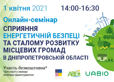 "Online seminar ""Promoting energy security and sustainable development of local communities in Dnipropetrovsk region"""