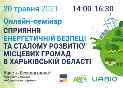 """Онлайн-семінар """"Сприяння енергетичній безпеці та сталому розвитку місцевих громад в Харківській області"""""""