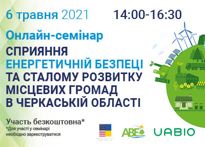 """Online seminar """"Promoting energy security and sustainable development of local communities in Cherkasy region"""""""