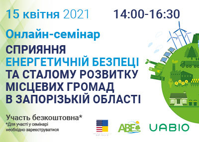 """Online seminar """"Promoting energy security and sustainable development of local communities in Zaporizhzhia region"""""""