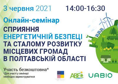"""Онлайн-семінар """"Сприяння енергетичній безпеці та сталому розвитку місцевих громад в Полтавській області"""""""