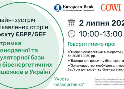 """Матеріали онлайн-зустрічі стейкхолдерів проєкту """"Підтримка законодавчої та регуляторної бази для біоенергетичних ланцюжків в Україні"""""""