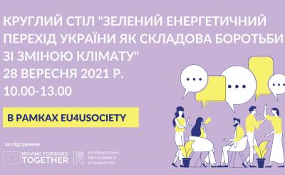 Круглий стіл «Зелений енергетичний перехід України як складова боротьби зі зміною клімату»